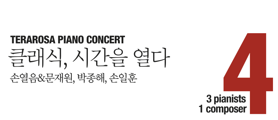 Terarosa Piano Concert with Son Yeolum