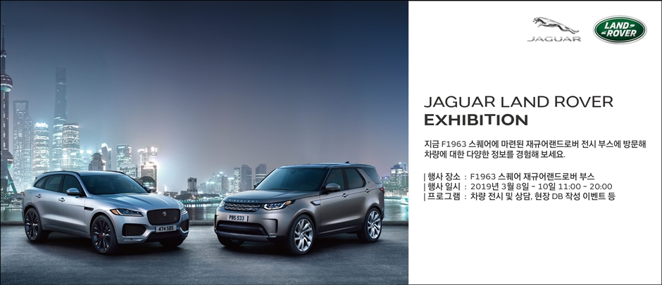 JAGUAR LAND ROVER EXHIBITION