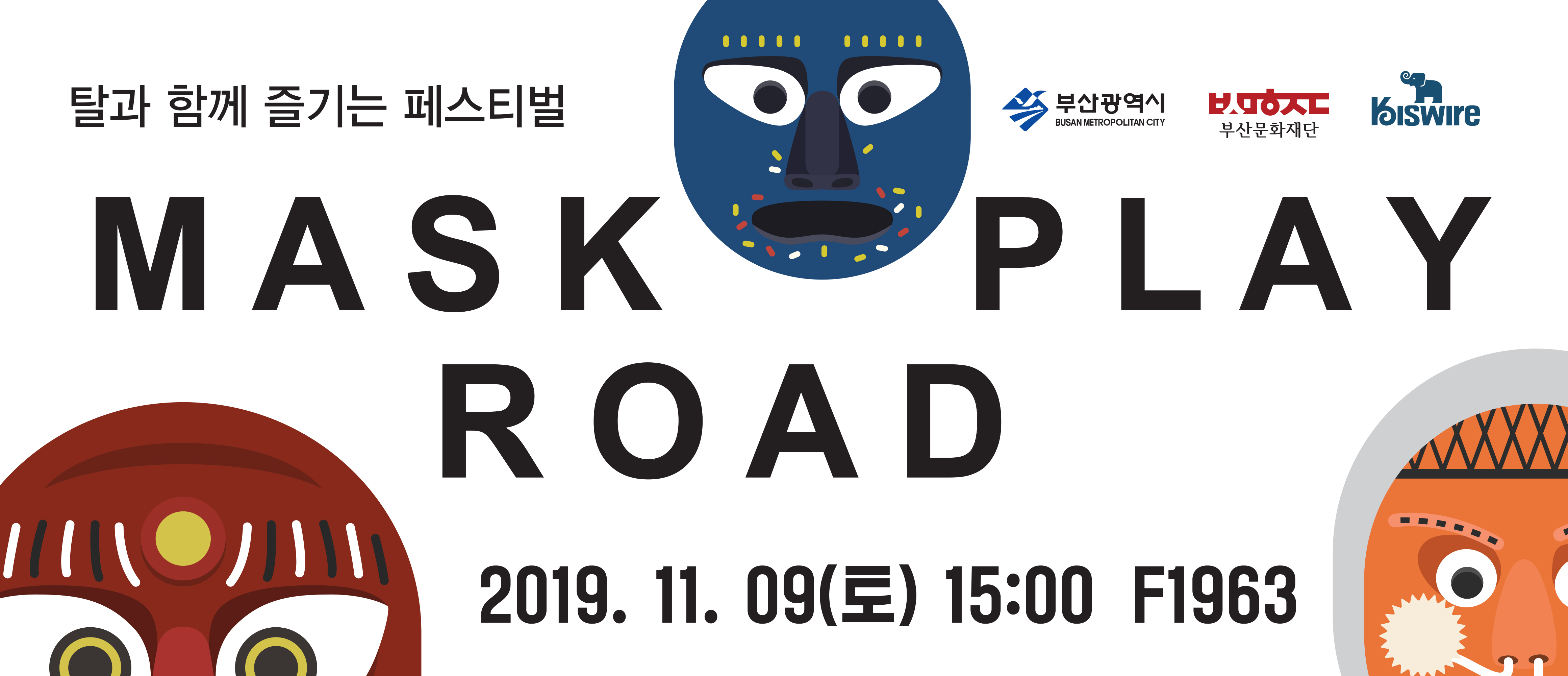 F1963 기획공연  《MASK PLAY ROAD》